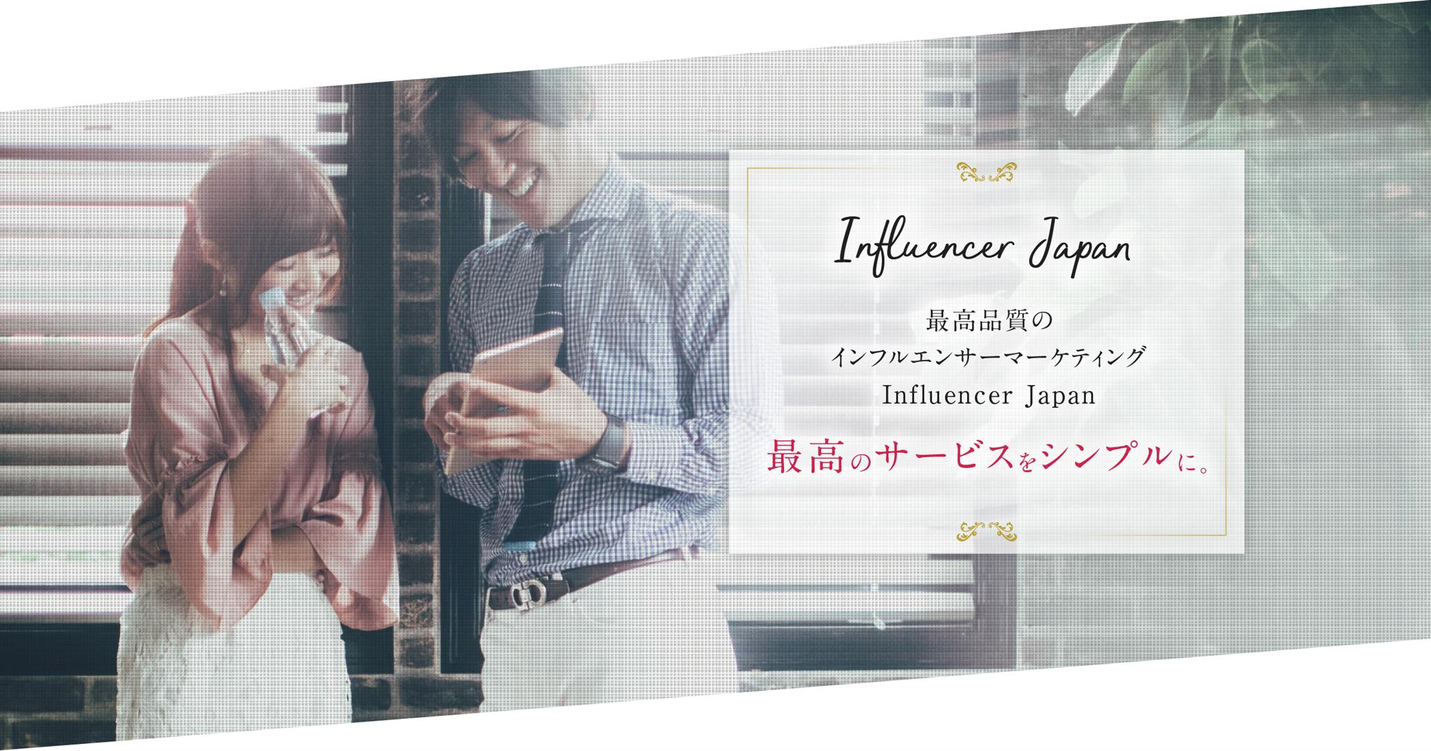 「influencer japan 会社」の画像検索結果